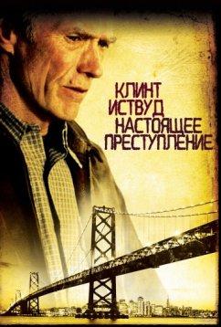 Настоящее преступление (1999)