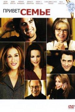 Привет семье! (2005)