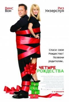 Четыре Рождества (2008)