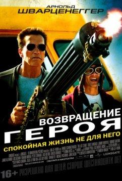 Возвращение героя (2013)