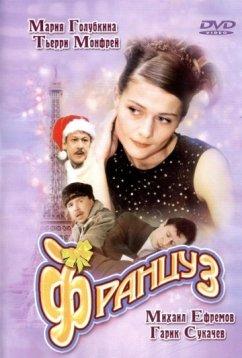 Француз (2004)