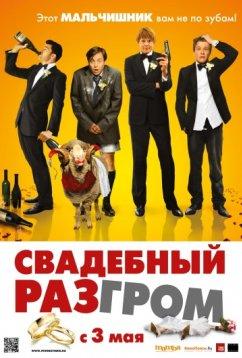 Свадебный разгром (2011)