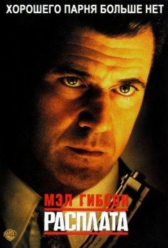 Расплата (1999)