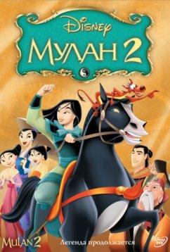 Мулан 2 (2004)
