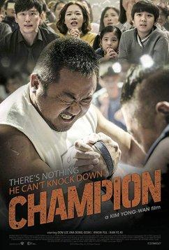 Чемпион (2018)