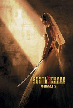 Убить Билла2 (2004)