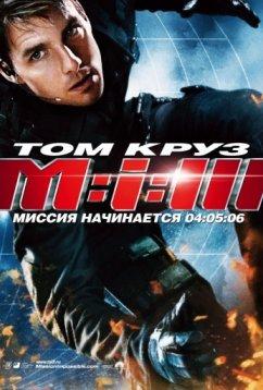 Миссия: невыполнима3 (2006)