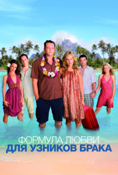 Формула любви для узников брака (2009)