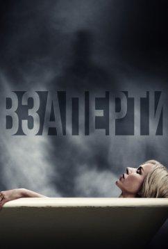 Взаперти (2016)
