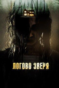 Логово зверя (2013)