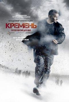 Кремень. Освобождение (2013)