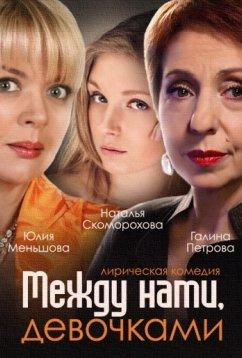Между нами, девочками (2013)