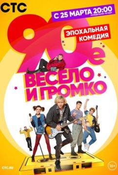 90-е. Весело и громко (2018)