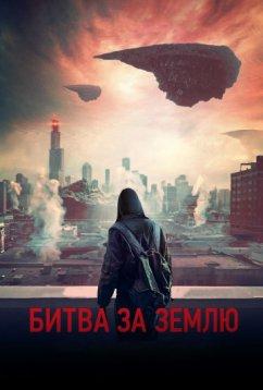 Битва за Землю (2019)