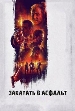 Закатать в асфальт (2018)