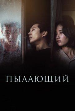 Пылающий (2018)