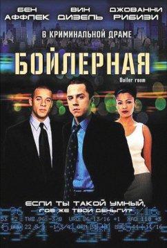 Бойлерная (2000)