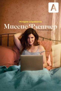 Миссис Флетчер (2019)