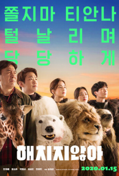 Тайный зоопарк (2020)