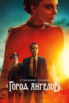 Страшные сказки: Город ангелов (2020)