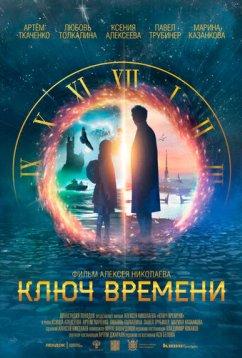 Ключ времени (2019)