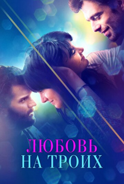 Любовь на троих (2019)