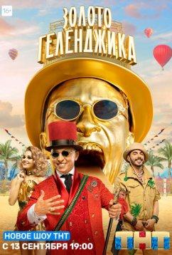 Золото Геленджика (2020)