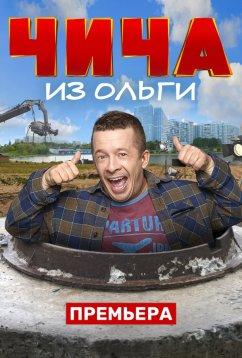 Чича из «Ольги» (2020)