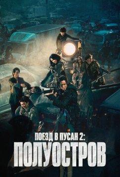 Поезд в Пусан 2: Полуостров (2020)
