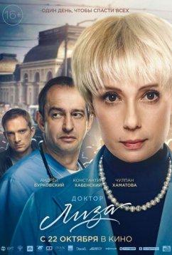 Доктор Лиза (2020)