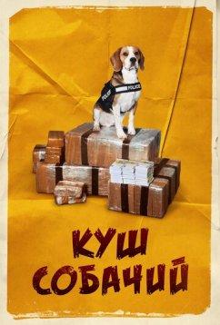 Куш собачий (2020)