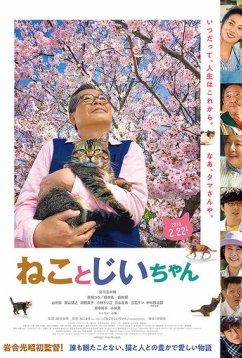 Кот и дедуля (2018)