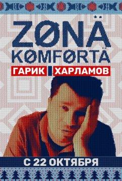 Зона комфорта (2020)