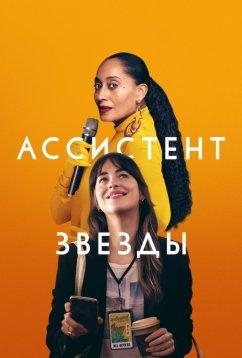Ассистент звезды (2020)