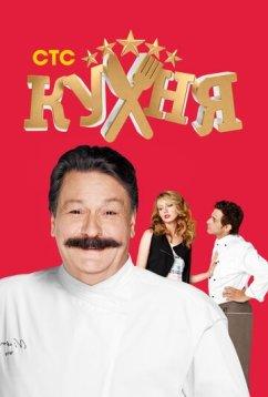 Кухня (2012)