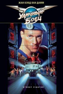 Уличный боец (1994)