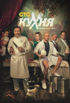 Кухня. Война за отель (2019)