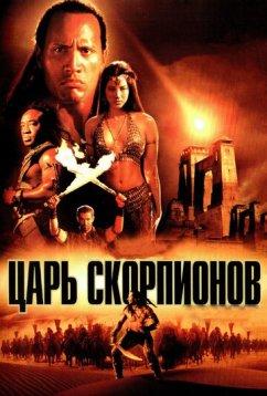 Царь скорпионов (2002)