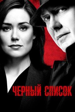 Чёрный список (2013)