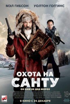 Охота на Санту (2020)