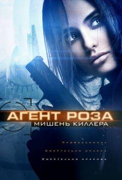 Агент Роза: Мишень киллера (2019)