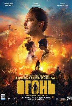 Огонь (2020)