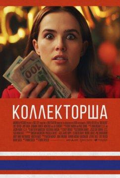 Коллекторша (2019)