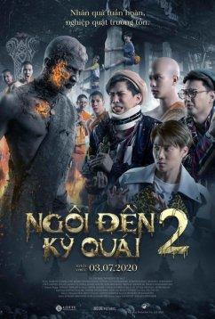 Пи Нак 2 (2020)
