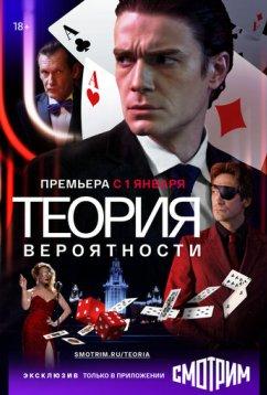 Теория вероятности (2016)