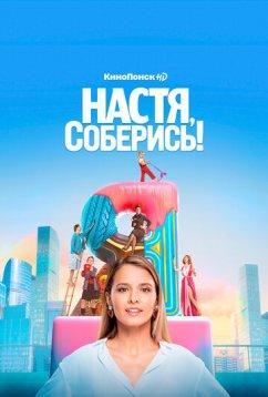 Настя, соберись! (2020)