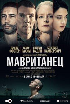 Мавританец (2021)