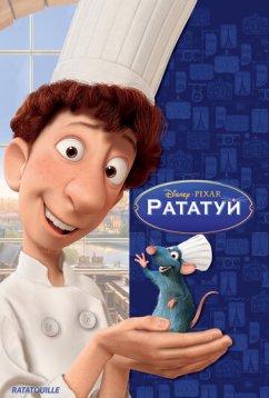 Рататуй (2007)