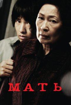 Мать (2009)