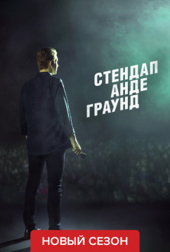 Стендап Андеграунд (2021)
